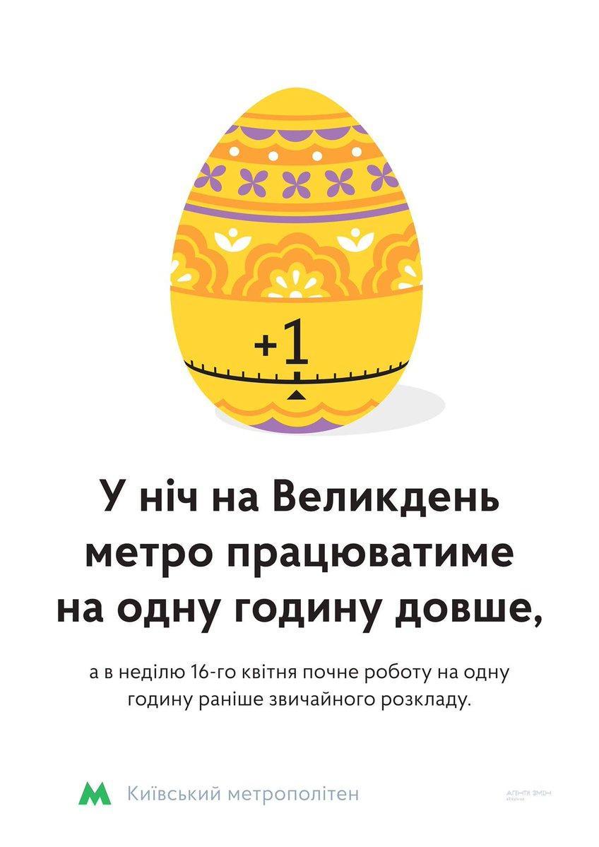 В Пасхальную ночь киевский метрополитен будет работать на час дольше