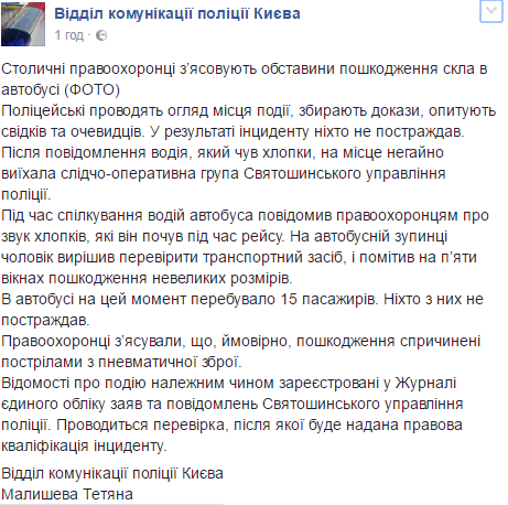 В Киеве обстреляли автобус