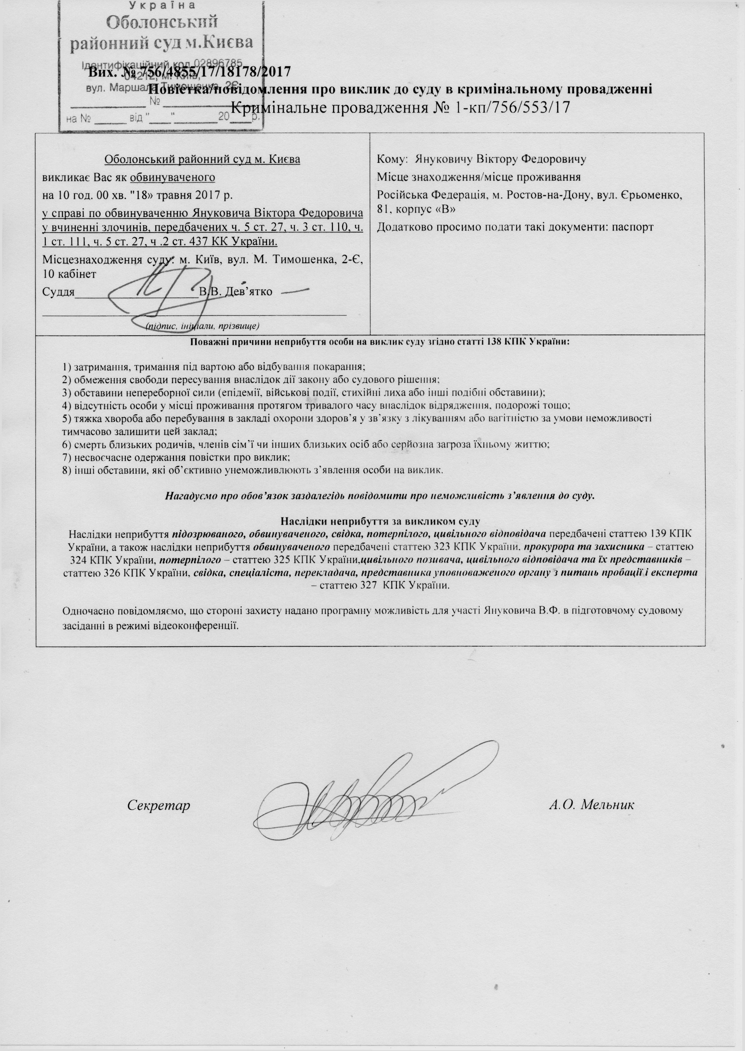 Повестка  Януковичу