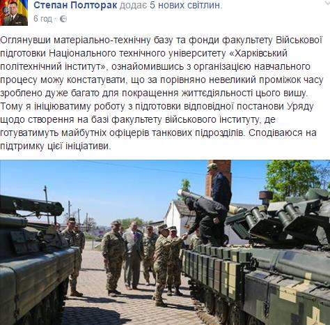 Степан Полторак, Facebook
