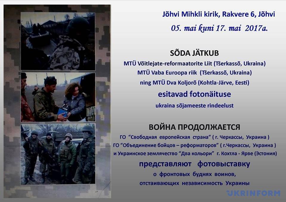 Эстония. Выставка Война продолжатся_5