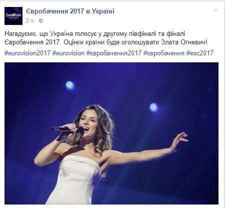 В финале «Евровидения» Огневич объявит результаты жюри