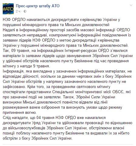 штаб АТО опроверг очередной фейк боевиков