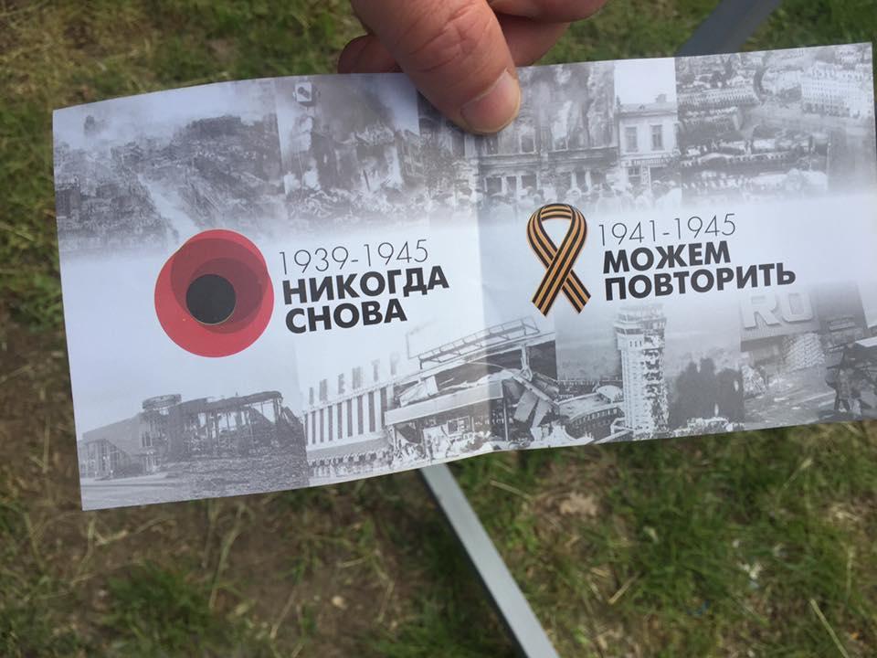 Провокационные листовки в Одессе