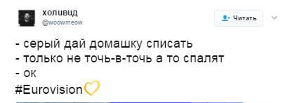 Евровидение-2017, полуфинал_10