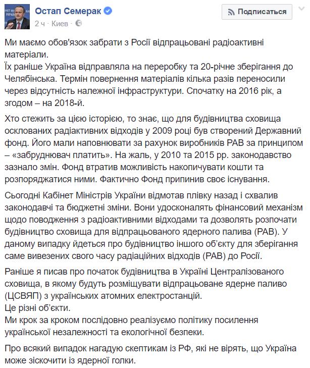 Семерак анонсировал строительство хранилища радиоактивных отходов в Украине
