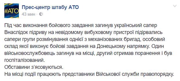 В зоне АТО подорвались украинские саперы, есть погибшие