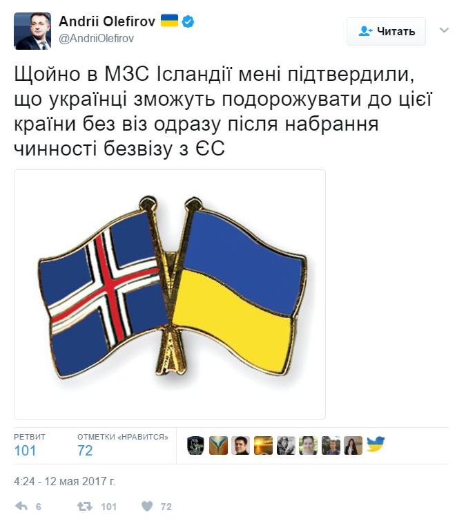 Исландия подтвердила готовность ввести «безвиз» с Украиной