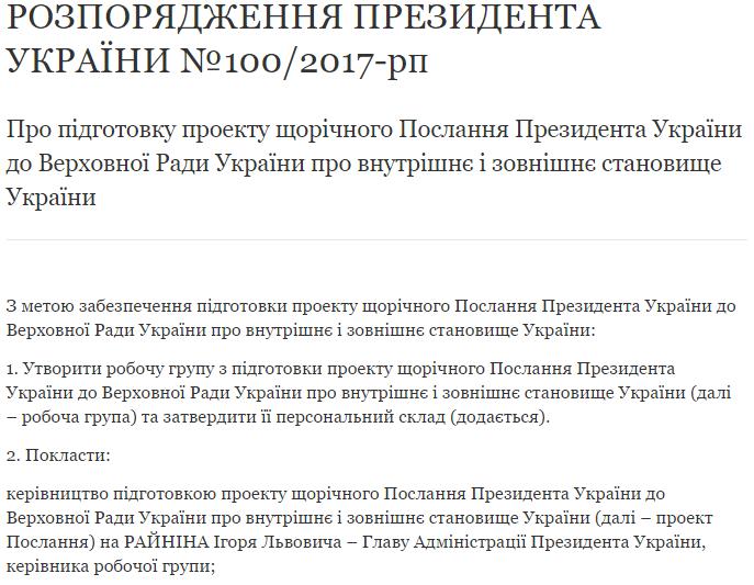 Распоряжение Президента Украины