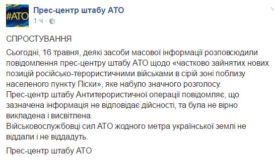 Боевики не заняли серую зону у Песков, - штаб