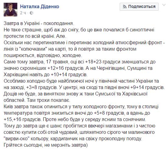 В Украине ожидается похолодание и заморозки_1