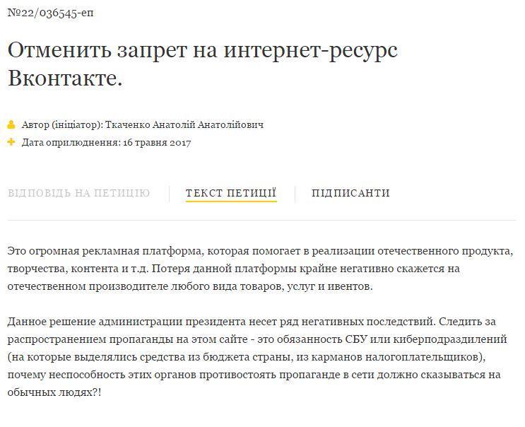 петиция отмена Вконтакте