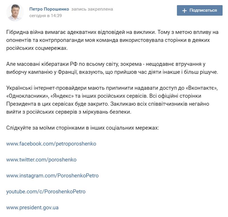 Порошенко призвал украинцев прекратить использование российских социальных сетей_1