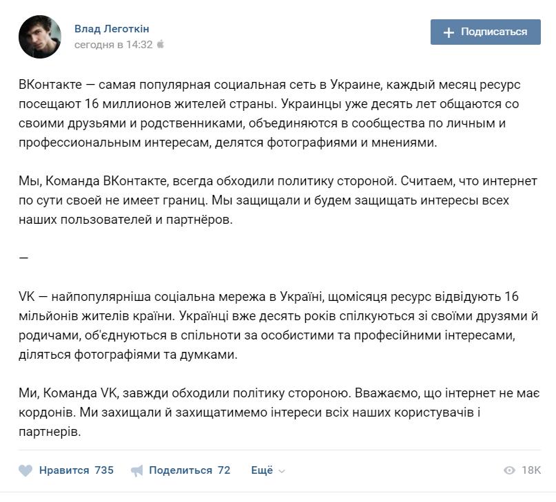 ВКонтакте прокомментировали блокировку сайтов