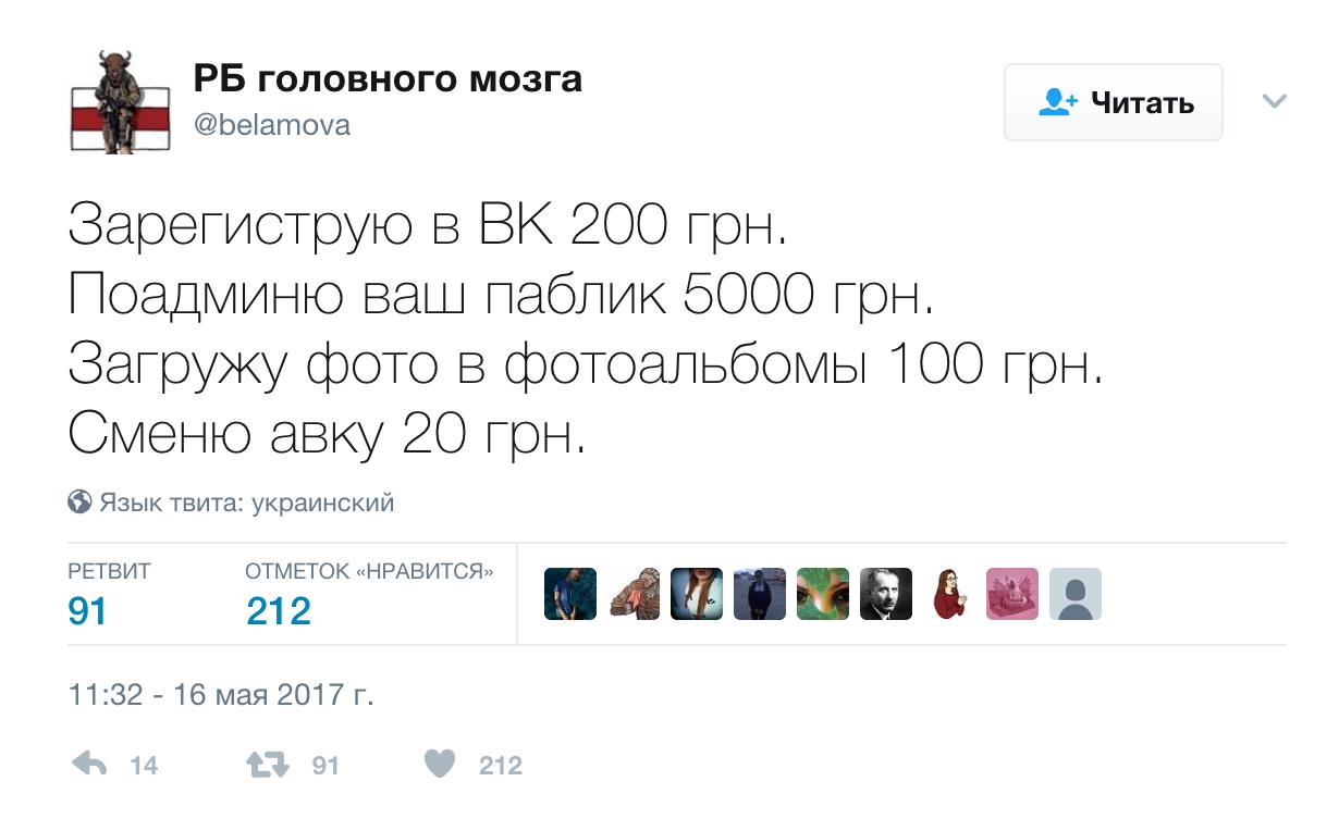 Реакция соцсетей_11