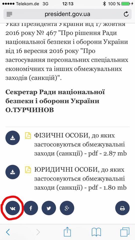 Порошенко призвал украинцев прекратить использование российских социальных сетей_3