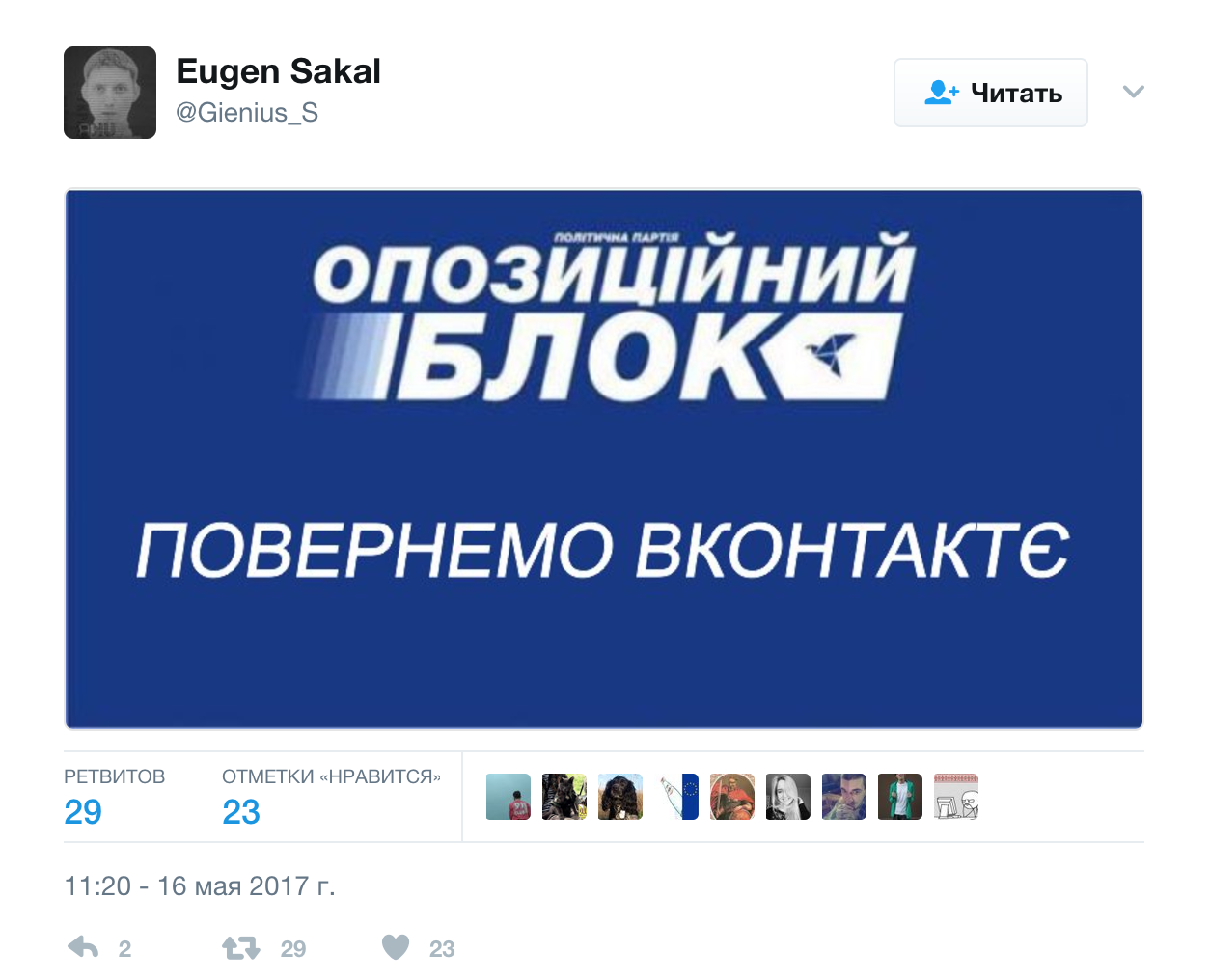 Реакция соцсетей_9