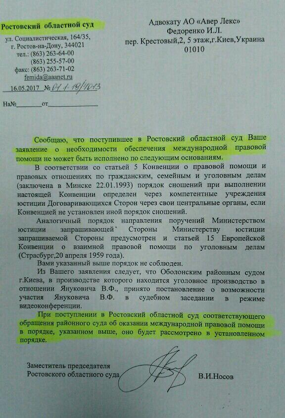 документ адвокаты Януковича