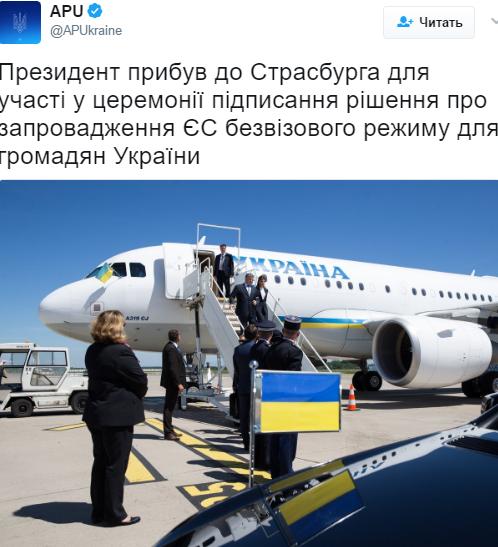 Петр Порошенко прибыл в Страсбург