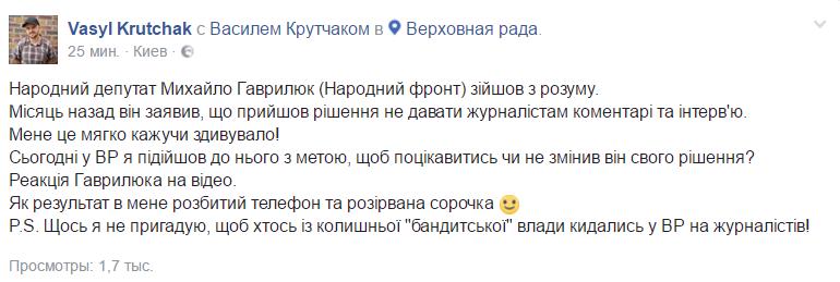 Михаил Гаврилюк напал на журналиста в Раде