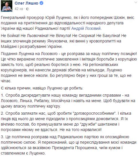 Олег Ляшко_1