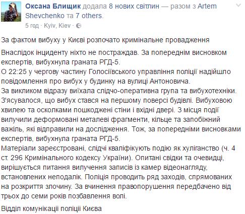 Взрыв в Киеве_7