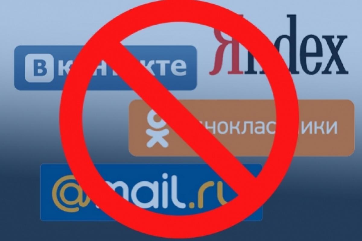 Запрет российских ресурсов