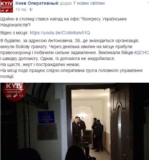 Взрыв в Киеве_12