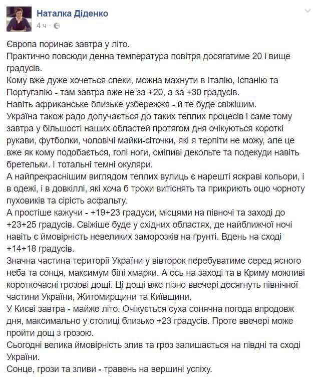 В ГСЧС предупредили украинцев о заморозках