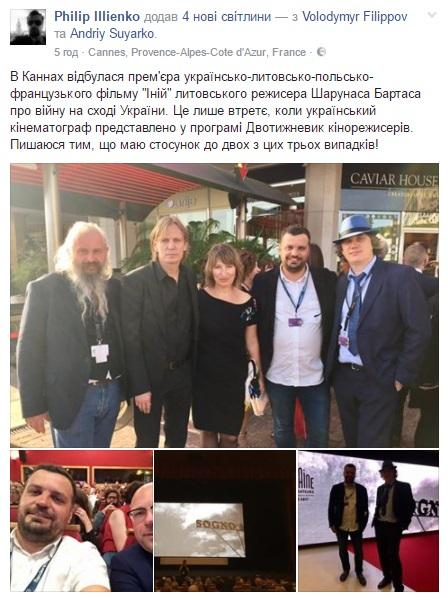 Премьера фильма о Донбассе