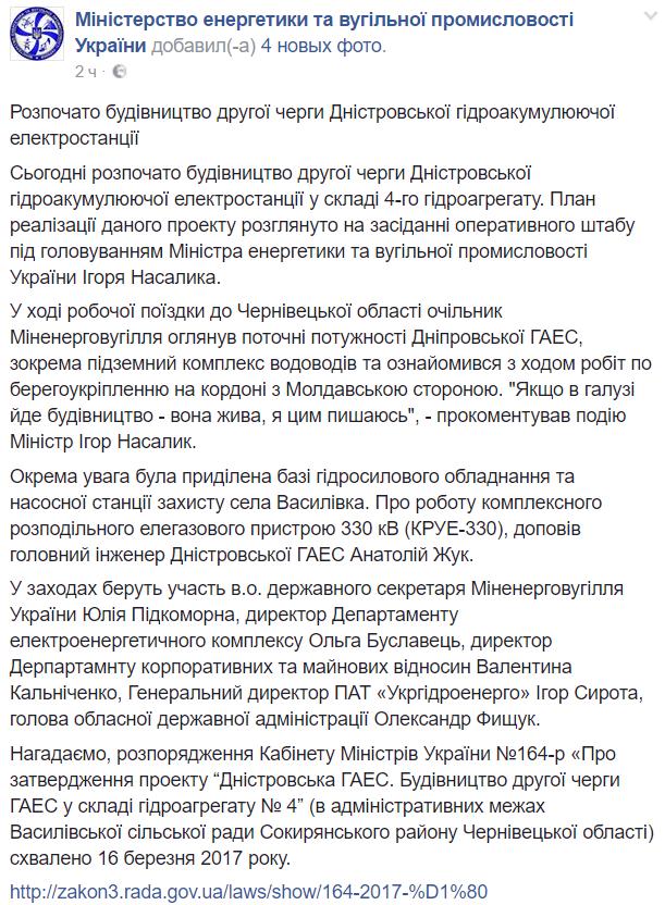 Начато строительство второй очереди Днестровской ГАЭС_1