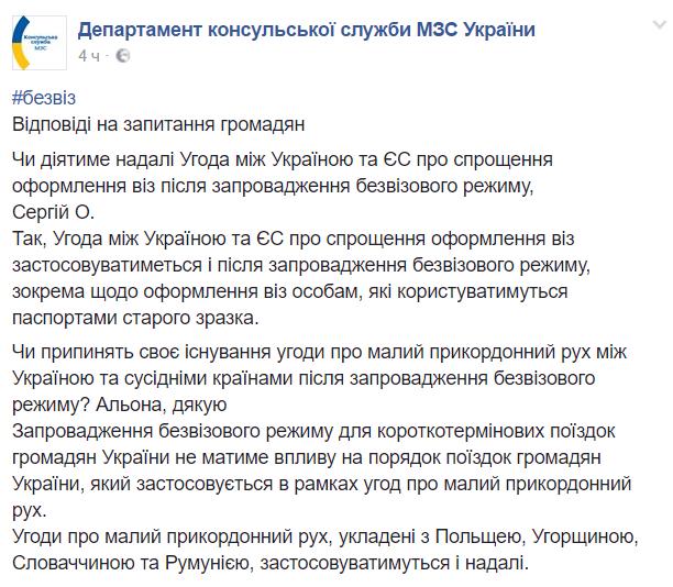 Безвиз не повлияет на действие соглашений о малом приграничном движении Украины с соседними странами
