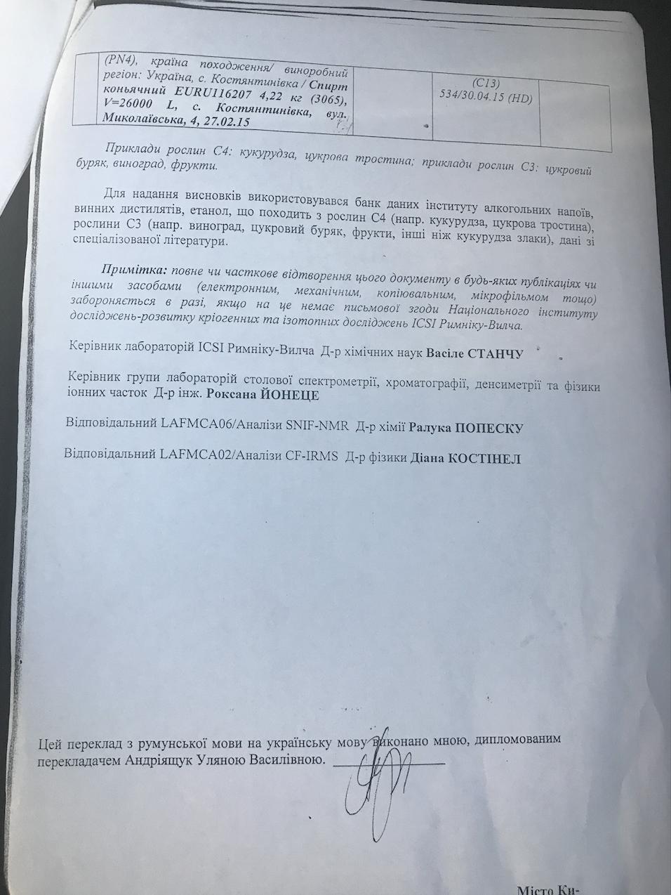 румынская экспертиза_06