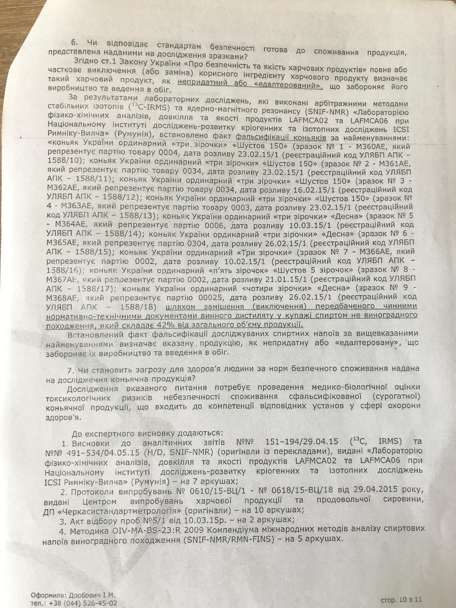 экспертиза_05