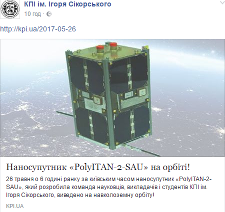 Наноспутник КПИ_2