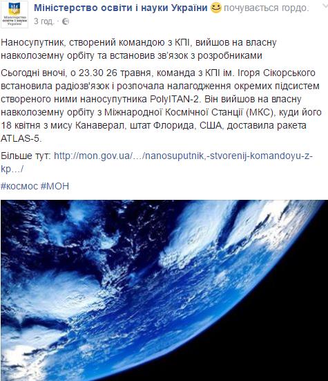 Наноспутник КПИ_3