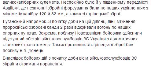 Штаб АТО_2
