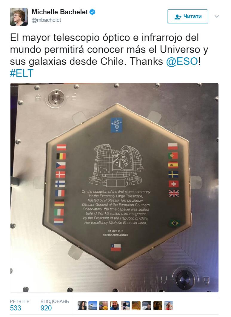 В Чили начали строительство крупнейшего в мире телескопа