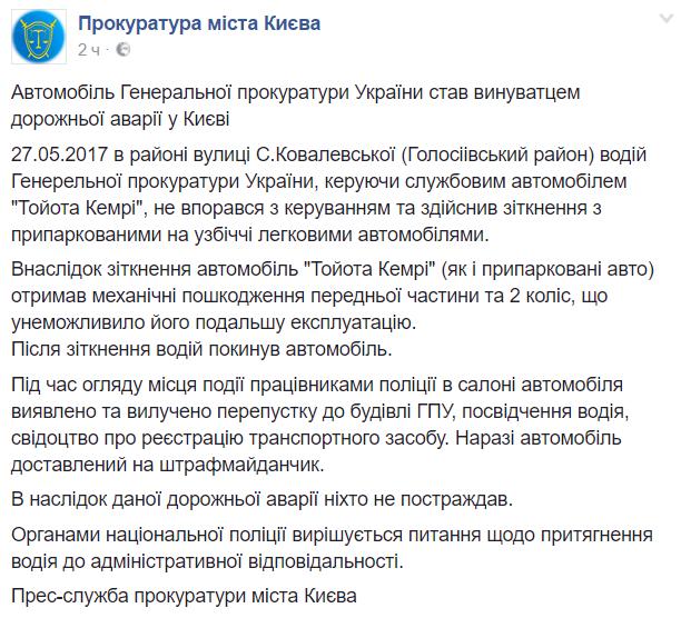 ДТП в Киеве с участием служебного авто ГПУ - никто не пострадал