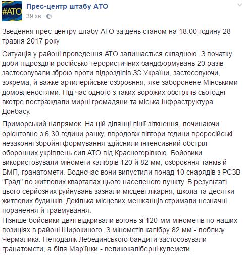 Штаб АТО_1
