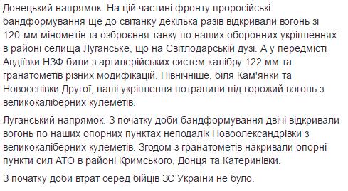 Штаб АТО_4