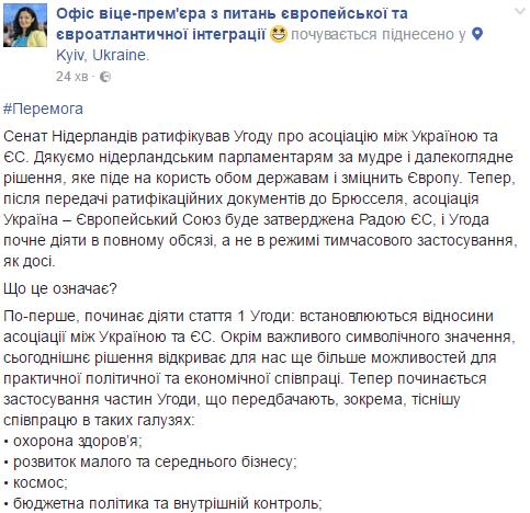 Офис вице-премьера_1