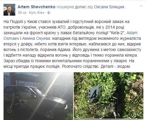 Шевченко полиция
