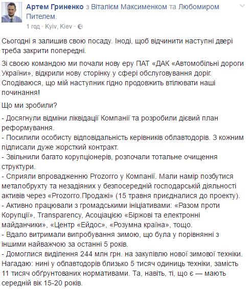 Артем Гриненко_1