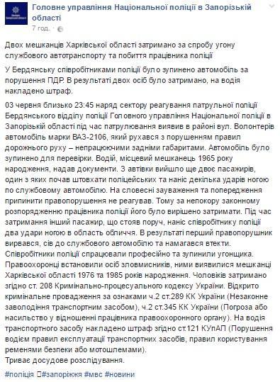 Бердянск полиция