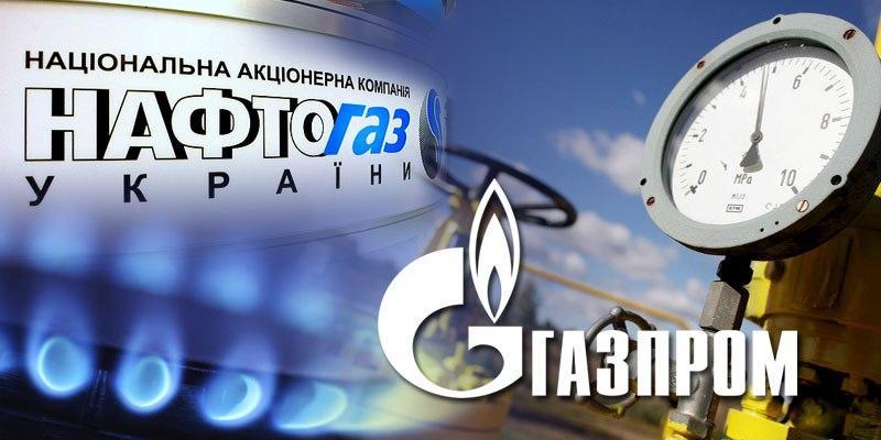 Нафтогаз Украины_Газпром