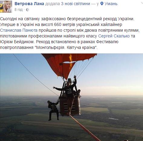 Лана Ветрова
