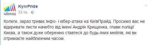 Киевпрайд