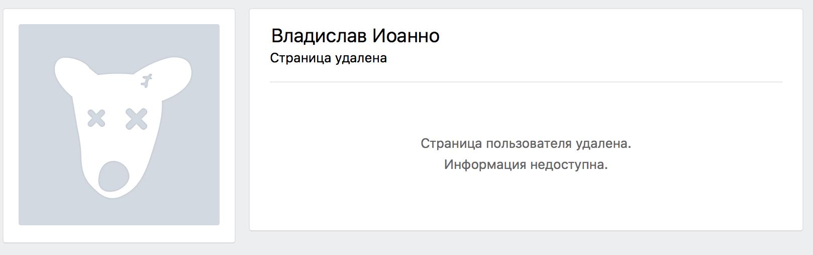 Картинка вконтакте страница удалена прикол, самых