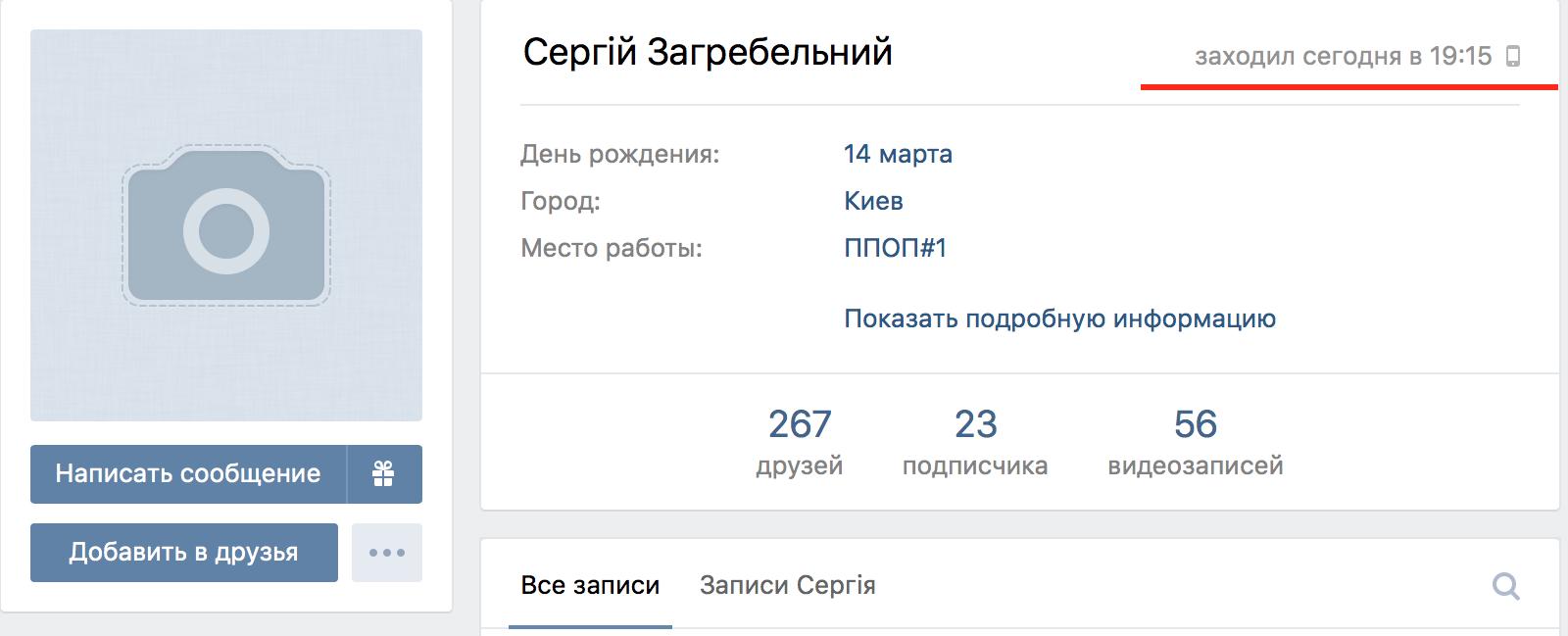 Страница Сергея Загребельного